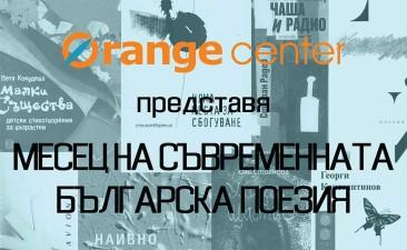 Месец на съвременната българска поезия в Orange center