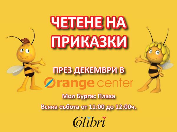Приказки от Orange center в Бургас
