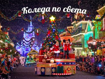 Коледната атмосфера в различни градове по целия свят