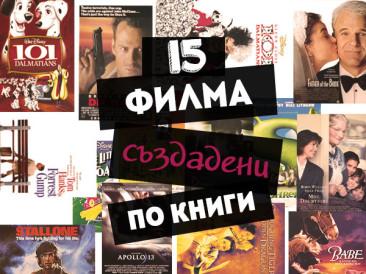 15 филма, за които вероятно не знаеш, че са създадени по книги