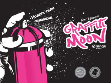 """Очарователната история на """"Graffiti Moon"""""""