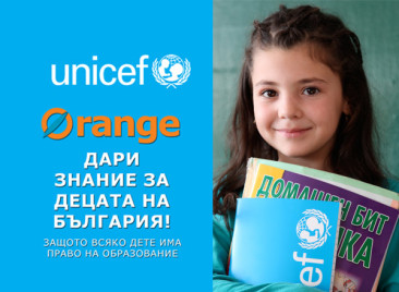 Orange center и УНИЦЕФ България – една година заедно