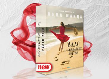 Валс с най-популярния гръцки автор – Лена Манда