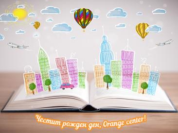 11 години Orange Center – 11 любими цитата от книги