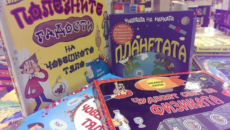 6 интересни детски енциклопедии за забавен уикенд