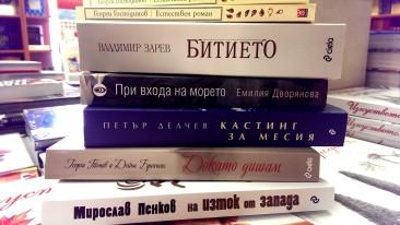 Съвременните български книги, които не бива да пропускате