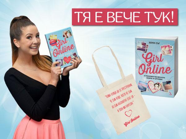 """""""Girl online"""" с автограф от Zoella"""