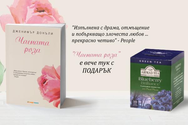 """""""Чаената роза"""" на Дженифър Донъли вече и на българския пазар"""