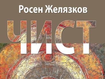 """Росен Желязков представя своята книга """"Чист"""" в Orange books cafe"""