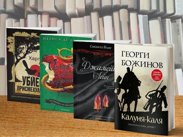 Бестселърите на 2015: Топ 20 художествена литература