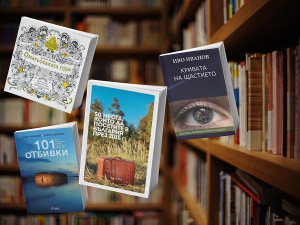 Бестселърите на 2015: Топ 20 нехудожествена литература