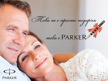 Това не е просто подарък, това е Parker