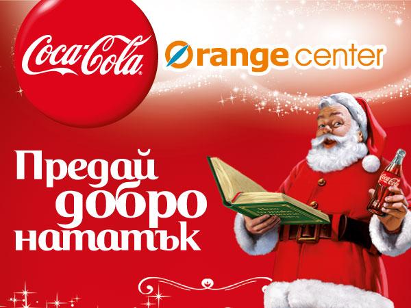 Предай добро нататък с Кока Кола и Orange center