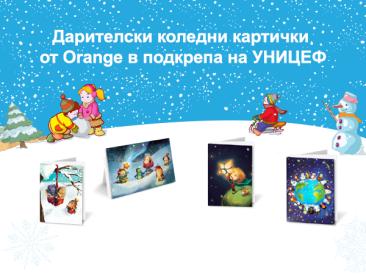 Orange center в подкрепа на УНИЦЕФ България