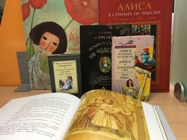Най-интересните книги за Алиса