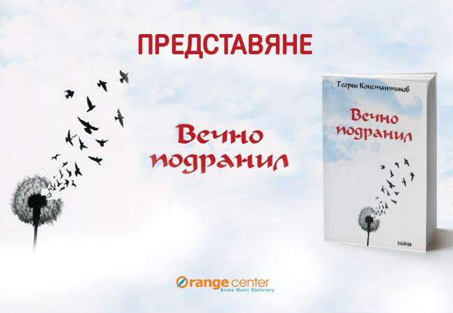 Представяне на новата стихосбирка Георги Константинов