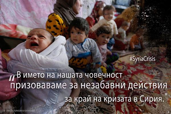 Orange center подкрепя призива за край на страданието в Сирия