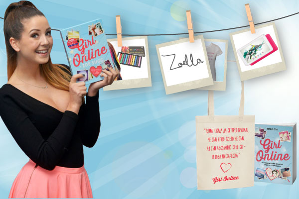 Girl Online – награди, усмивки и печеливши