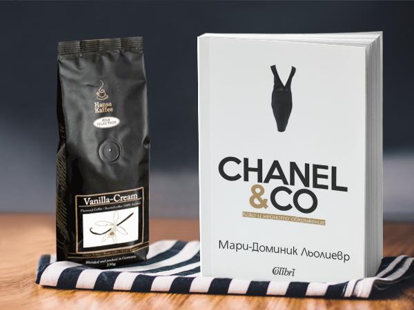 Аромат на кафе в компанията на Коко Шанел