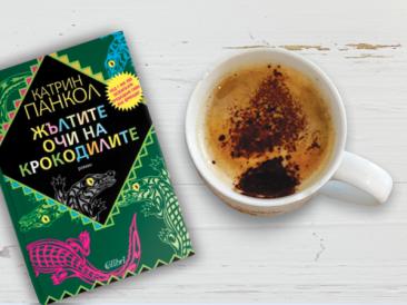 Най-добрият приятел на книгата е кафето