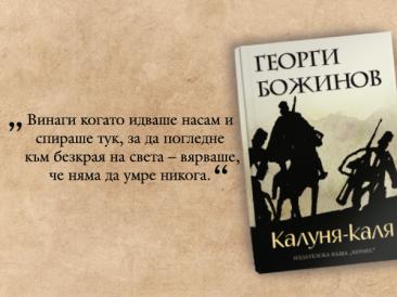 """Любими цитати от """"Калуня-каля"""""""