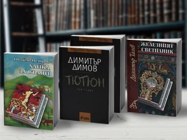 Цитати от любимите ни български исторически романи