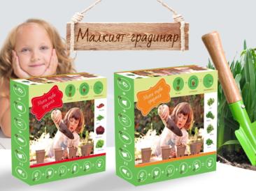 Забавно и полезно с детските комплекти Малкият градинар