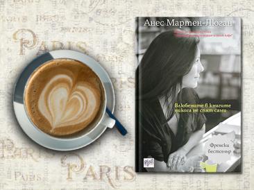 Влюбените в книгите не пият кафето си сами