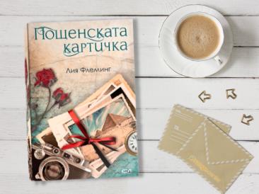 """Книгата """"Пощенската картичка"""", чаша кафе и една голяма тайна"""