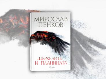 """""""Щъркелите и планината"""": Какво да четем, докато я чакаме"""