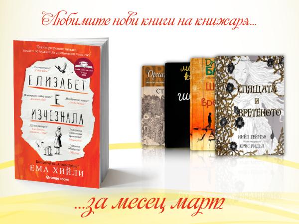 Любимите нови книги на книжаря – месец Март