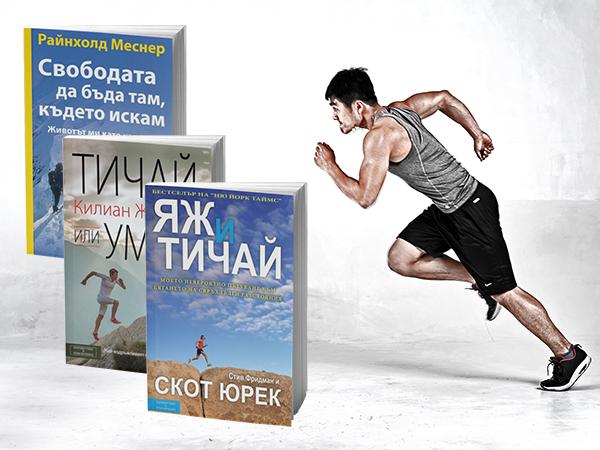Книги за здраво тяло и здрав дух