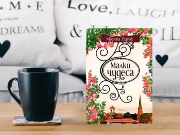 """Магията на романа """"Малки чудеса"""" и чаша кафе"""