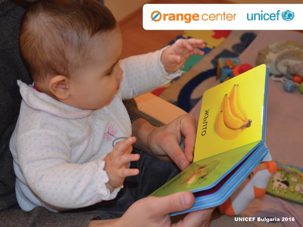 Orange center и УНИЦЕФ – какво реализирахме през 2015-та година?