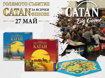CATAN Big Game 2016