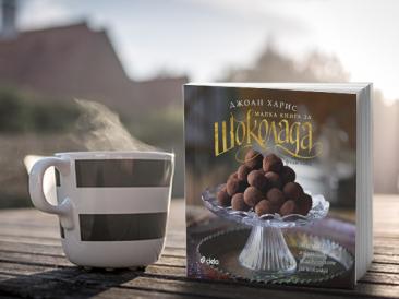 """Книгата """"Малка книга за шоколада"""" и чаша кафе"""