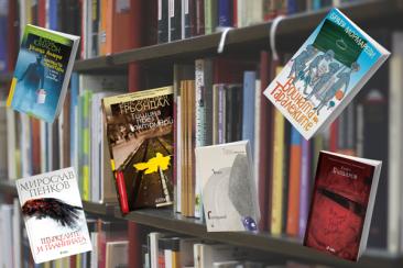Любимите нови книги на книжаря: месец май