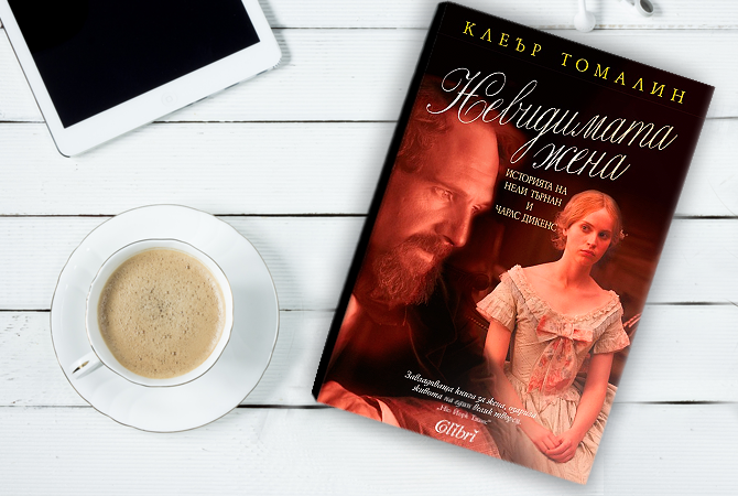 """Книгата """"Невидимата жена"""" и чаша любимо кафе"""