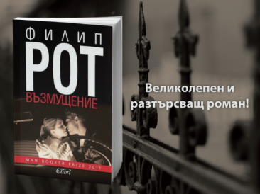 """Четем: """"Възмущение"""" на Филип Рот"""