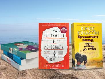 Какво да четем през лятото?