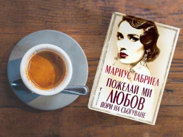 """Романът """"Пожелай ми любов дори на сбогуване"""" и чаша кафе"""