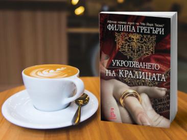 """Романът """"Укротяването на кралицата"""" и чаша кафе"""