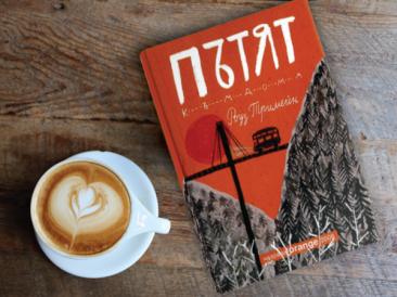 """Книгата """"Пътят към дома"""" и чаша кафе"""