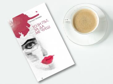 """Книгата """"Този път, за да ме чуеш"""" и чаша кафе"""