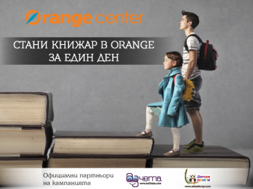 """""""Стани книжар в Orange"""" – още информация"""