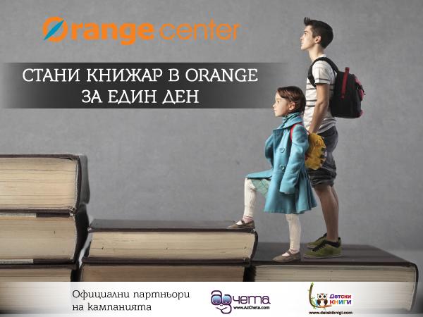 """Кампания """"Стани книжар в Orange за един ден"""""""