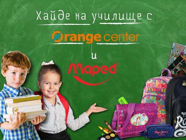 Хайде на училище с Orange center и Maped