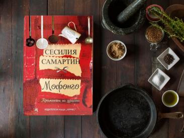 """""""Мофонго"""" – история за бабата, която ни събира"""