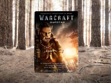 Warcraft – от очите на дете до възприятията на възрастен