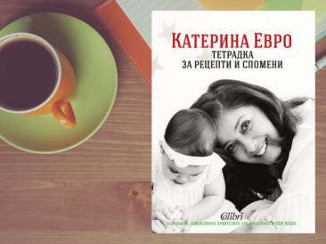 """На чаша кафе с Катерина Евро и """"Тетрадка за рецепти и спомени"""""""
